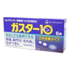 ガスター10 S錠 6錠 【第1類医薬品】