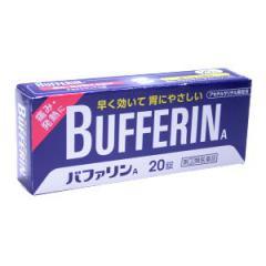 バファリンA 20錠 【指定第2類医薬品】