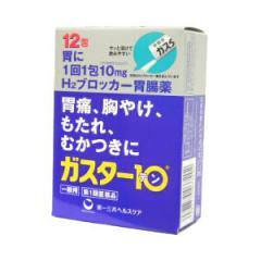 ガスター10 <散> 12包 【第1類医薬品】