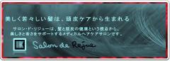 【サロンドリジュー H&A】