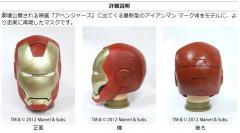 なりきりマスク【アイアンマン】