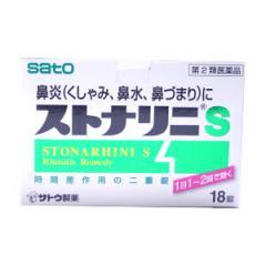 ストナリニS 18錠 【第2類医薬品】
