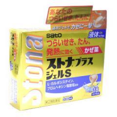 ストナプラスジェルS 18カプセル 【指定第2類医薬品】