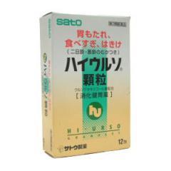 ハイウルソ顆粒 【第3類医薬品】