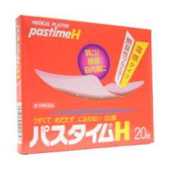 パスタイムH 【第3類医薬品】