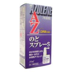 アズレンスプレーS 【第3類医薬品】