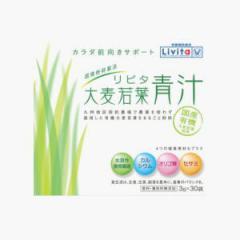 大正製薬 リビタ大麦若葉青汁 3g×30包