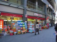 渋谷・ハチ公前のくすり屋さん 二子玉川店
