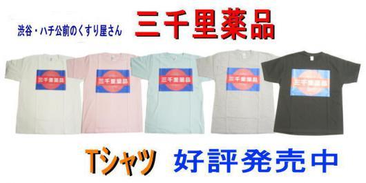渋谷・ハチ公前のくすり屋さん 三千里薬品オリジナルTシャツ