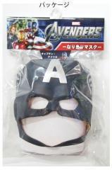 なりきりマスク【キャプテンアメリカ】