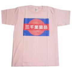 三千里薬品 Tシャツ ピンク 女性用 XLサイズ