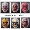 HaTaMooオメガマスク ホラーシリーズ<クラウン