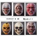 HaTaMooオメガマスク ホラーシリーズ<マッスル>